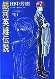 銀河英雄伝説〈VOL.4〉野望篇(下) (徳間デュアル文庫)