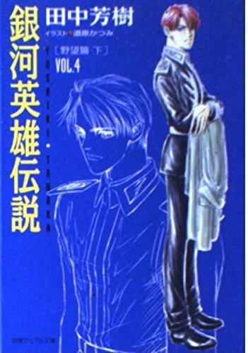 銀河英雄伝説〈VOL.4〉野望篇(下) (徳間デュアル文庫)の詳細を見る