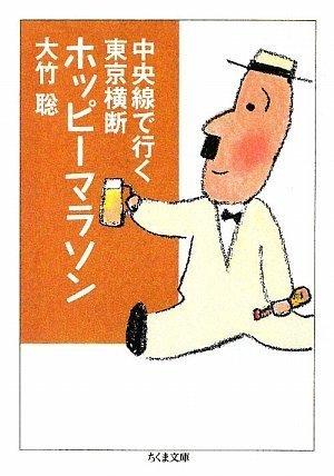 中央線で行く東京横断ホッピーマラソン (ちくま文庫)