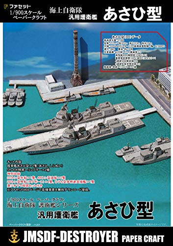 護衛艦あさひ型 ペーパークラフト1/900