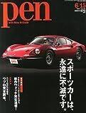 Pen(ペン) 2015年 6/15 号 [スポーツカーは、永遠に不滅です。]