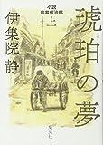 琥珀の夢 上 小説 鳥井信治郎