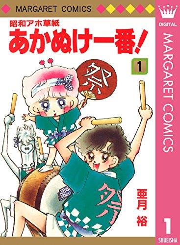 昭和アホ草紙 あかぬけ一番! 1 (マーガレットコミックスDIGITAL)