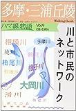 多摩・三浦丘陵川と市民のネットワーク―ハマ線物語 Vol.9 (ハマ線物語 Vol. 9)