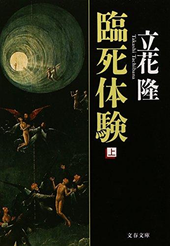 臨死体験〈上〉 (文春文庫)