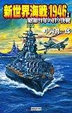 新世界海戦1946 �T: 昭和21年の日ソ決戦 (歴史群像新書)