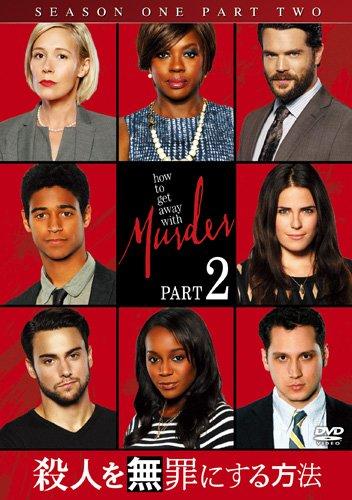 殺人を無罪にする方法 シーズン1 Part2 [DVD]の詳細を見る