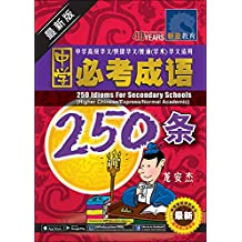 250 idioms required for secondary school examination (revised edition)
