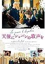 【Amazon.co.jp限定】天使にショパンの歌声を(非売品プレスシート付) DVD