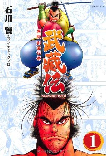 武蔵伝 1 (SPコミックス)の詳細を見る
