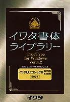 イワタ書体ライブラリーTrueTypeフォント イワタUDゴシックR 表示用/本文用