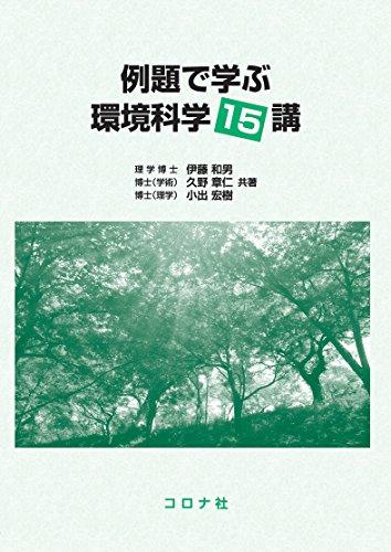 例題で学ぶ環境科学15講