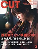Cut 2020年 03 月号 [雑誌]