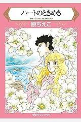 ハートのときめき:コミックス作家の運命の人 (ハーレクインコミックス) Kindle版