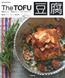 The豆腐―手軽においしい!毎日おいしい!!ヘルシーダイエット (SAKURA・MOOK 24) 画像
