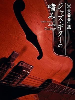 大人の楽器生活 ジャズ・ギターの嗜み