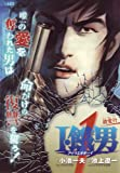 I・餓男 1―アイウエオボーイ (キングシリーズ 漫画スーパーワイド)