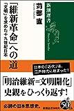 「維新革命」への道: 「文明」を求めた十九世紀日本 (新潮選書) 画像