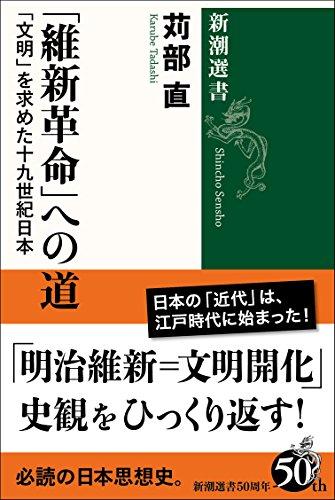 「維新革命」への道: 「文明」を求めた十九世紀日本  / 苅部 直