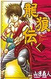 龍狼伝(26) (講談社コミックス 月刊少年マガジン)