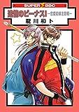 追憶のビーナス!―恋愛前線注意報― (スーパービーボーイコミックス)
