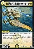デュエルマスターズ RP01-034-UC 蒼光の守護者ラウ・ラ・テラ アンコモン