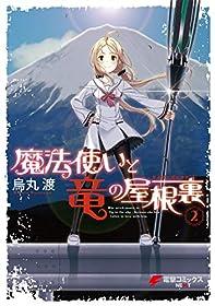 魔法使いと竜の屋根裏(2) (電撃コミックスNEXT)