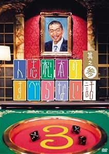 人志松本のすべらない話 其之参 通常盤 [DVD]