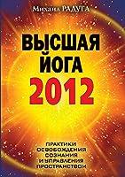 Высшая йога 2012. Практики освобождения созна& (Ваша тайна)