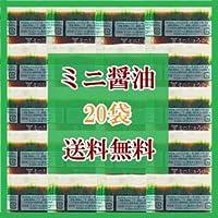 ミニ醤油 (5g×20袋)