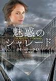 魅惑のシャレード 私のビリオネアシリーズ (扶桑社BOOKSロマンス) 画像