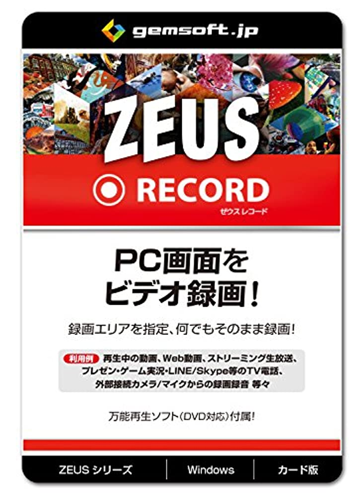 ZEUS RECORD 録画万能~PCで画面をビデオ録画! | カード版 | Win対応