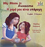 My Mom Is Awesome (English Greek Children's Book): Greek Book for Kids (English Greek Bilingual Collection)