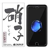 ガラスフィルム iPhone7 専用設計 液晶保護フィルム 強化ガラス 4.7インチ 【 3D Touch対応 / 硬度9H / 気泡防止 】 PS JAPAN