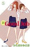 新Good Job~グッジョブ(5) (KC KISS)