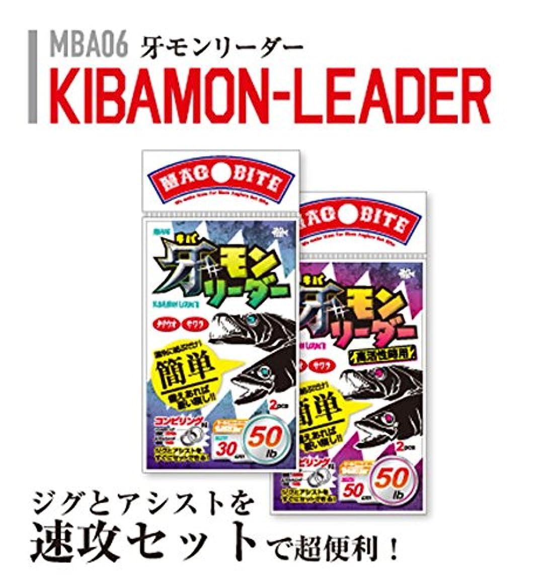 エキゾチックパフパスマグバイト MBA06 牙モンリーダー 30cm 100lb MAGBITE KIBAMON-LEADER