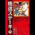 極道ステーキDX(2巻分収録)(7)
