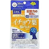 DHC イチョウ葉 脳内α 20日分 60粒 【機能性表示食品】