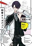 純愛カリカチュア【電子限定特典付き】 (バンブーコミックス Qpaコレクション)