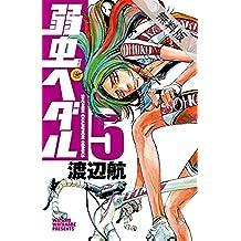 弱虫ペダル 5【期間限定 無料お試し版】 (少年チャンピオン・コミックス)