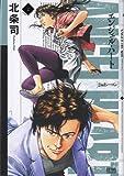 エンジェル・ハート2ndシーズン 2 (ゼノンコミックス)