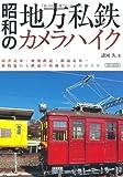 昭和の地方私鉄カメラハイク (イカロス・ムック)