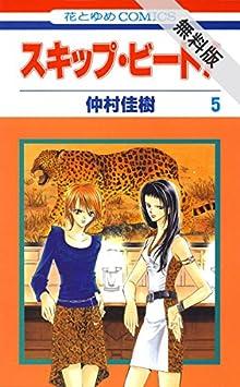 スキップ・ビート!【期間限定無料版】 5 (花とゆめコミックス)