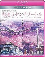 「秒速5センチメートル」インターナショナル版- 5 Centimeters per Second: Global Edition - [Blu-ray...