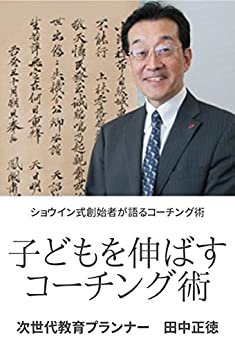 [田中正徳]の子どもを伸ばすコーチング術