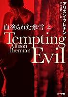血塗られた氷雪 Tempting Evil 上 (ゴマ文庫)