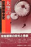 大空の華―空挺部隊全史 (1984年)