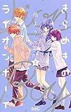 きらめきのライオンボーイ 8 (りぼんマスコットコミックス)