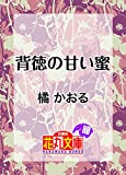 背徳の甘い蜜 (花丸文庫)
