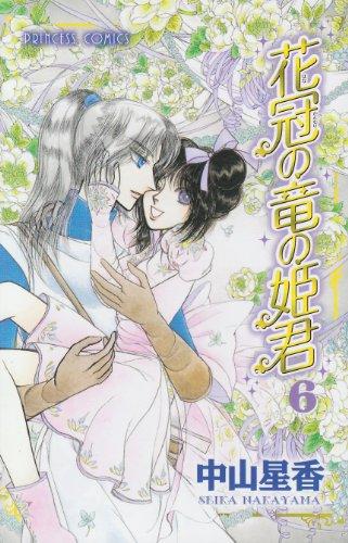 花冠の竜の姫君 6 (プリンセスコミックス)の詳細を見る